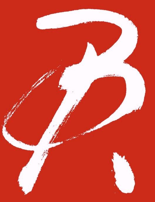 Banzai Restaurant Website